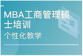北京MBA零基础培训课程